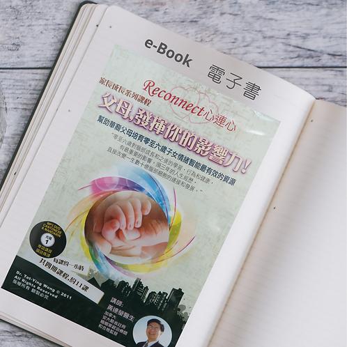 0044 E-Book 父母發揮你的影響力課程 (二)