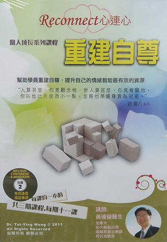 0010 個人成長系列課程:「重建自尊」MP3 - DISC 2