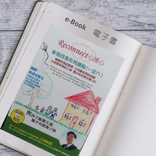 0058 E-Book 家長成長系列課程 (二)