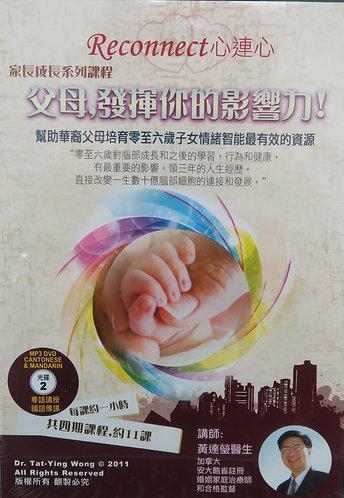 0015 父母,發揮你的影響力 (MP3) Disc 2