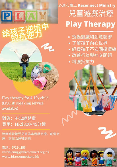 Play Therapy new.jpg