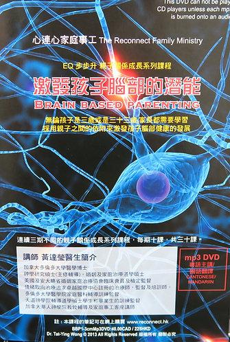 0014 激發孩子腦部潛能 (MP3)