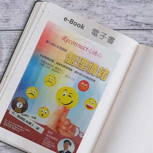 0065 E-Book 個人成長系列課程:「處理情緒」(三)