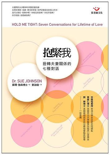 0019 抱緊我: 扭轉夫妻關係的七種對話