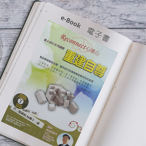 0055 E-Book 個人成長系列課程:「重建自尊」(二)