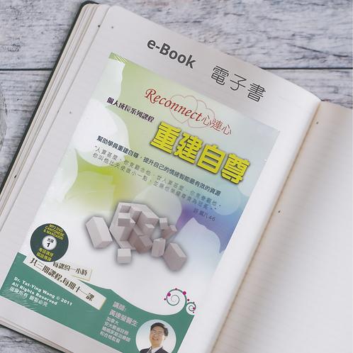 0054 E-Book 個人成長系列課程:「重建自尊」(一)
