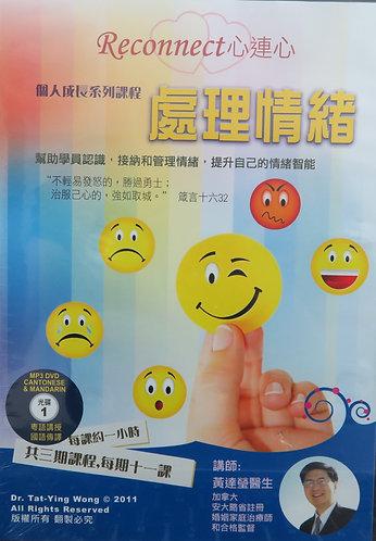 0008 個人成長系列課程:「處理情緒」MP3 - DISC 1