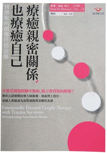 0022 療癒親密關係,也療癒自己:情緒取向創傷伴侶治療