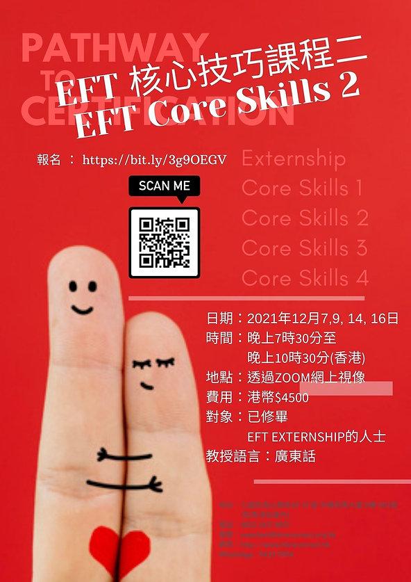 CoreSkills_1.jpg