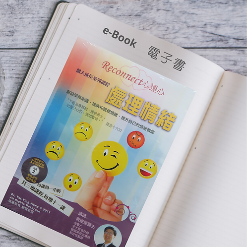 0064 E-Book 個人成長系列課程:「處理情緒」(二)