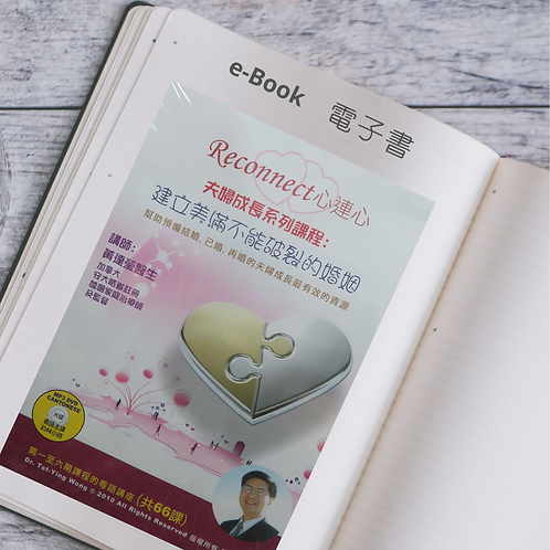 0053 E-Book 建立美滿不能破裂的婚姻 課程 (六)