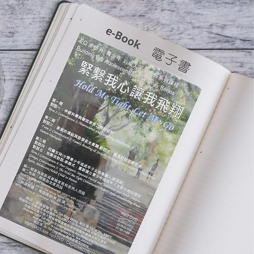 0068 E-Book 緊繫我心讓我飛翔 (三)