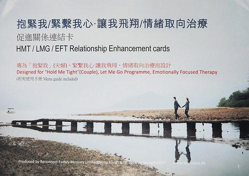 0018 EFT 情緒咭 (Reconnect及黃達瑩醫生) 最新