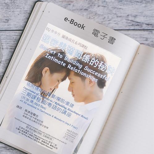 0072 E-Book 親密美滿關係的秘訣 (一)