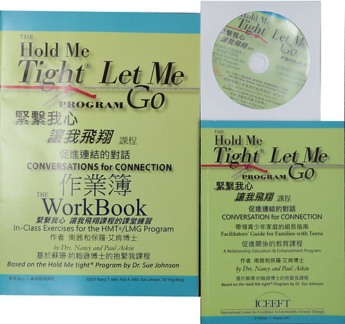 0025 中文版 The Hold Me Tight - Let Me Go Program
