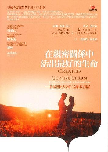 0024 在親密關係中活出最好的生命: 給基督徒夫妻的「抱緊我」