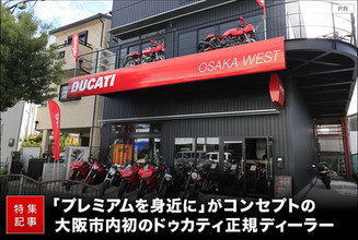 Ducati Japan