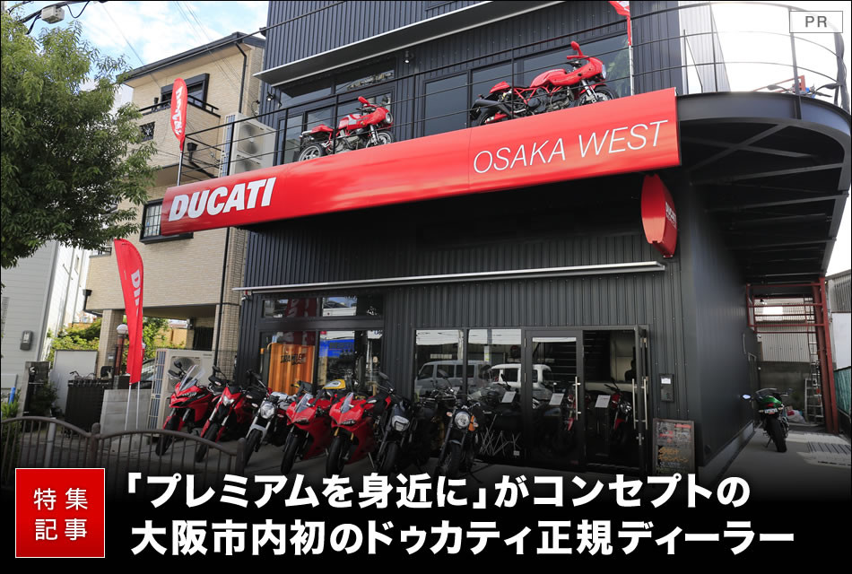 Teco+partners Ducati Showroom Osaka West