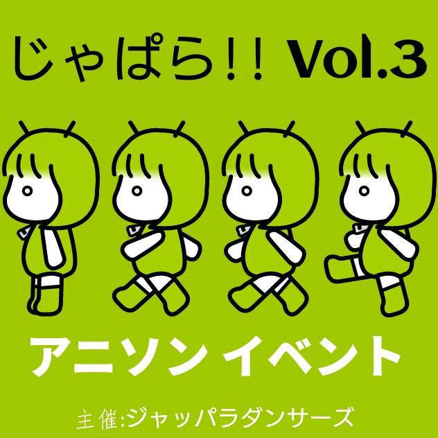 じゃぱらっ!!vol.3~アニソン・ボカロ イベント 2次元は世界を救う!!~