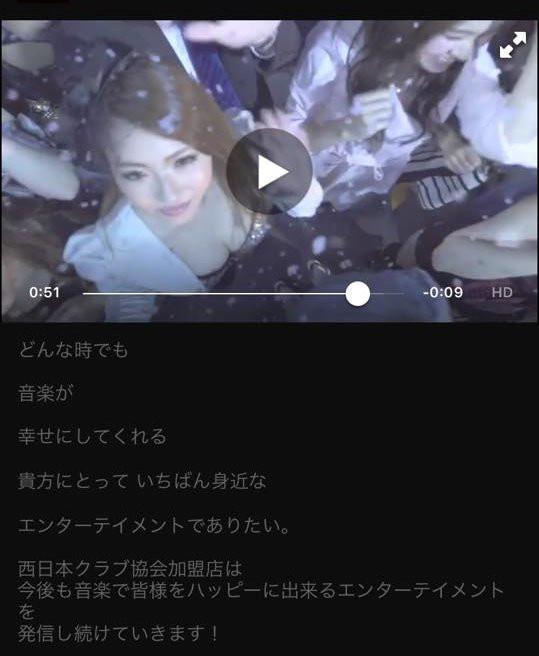 「どんな時でも、音楽が幸せにしてくれる。」...西日本クラブ協会 PR動画