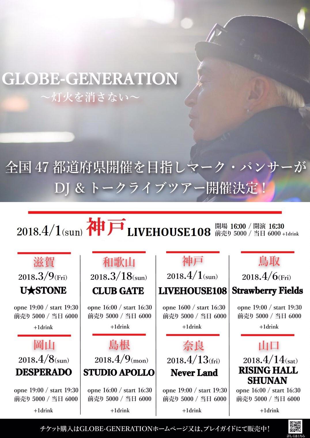 GLOBE-GENERATION 〜灯火を消さない〜