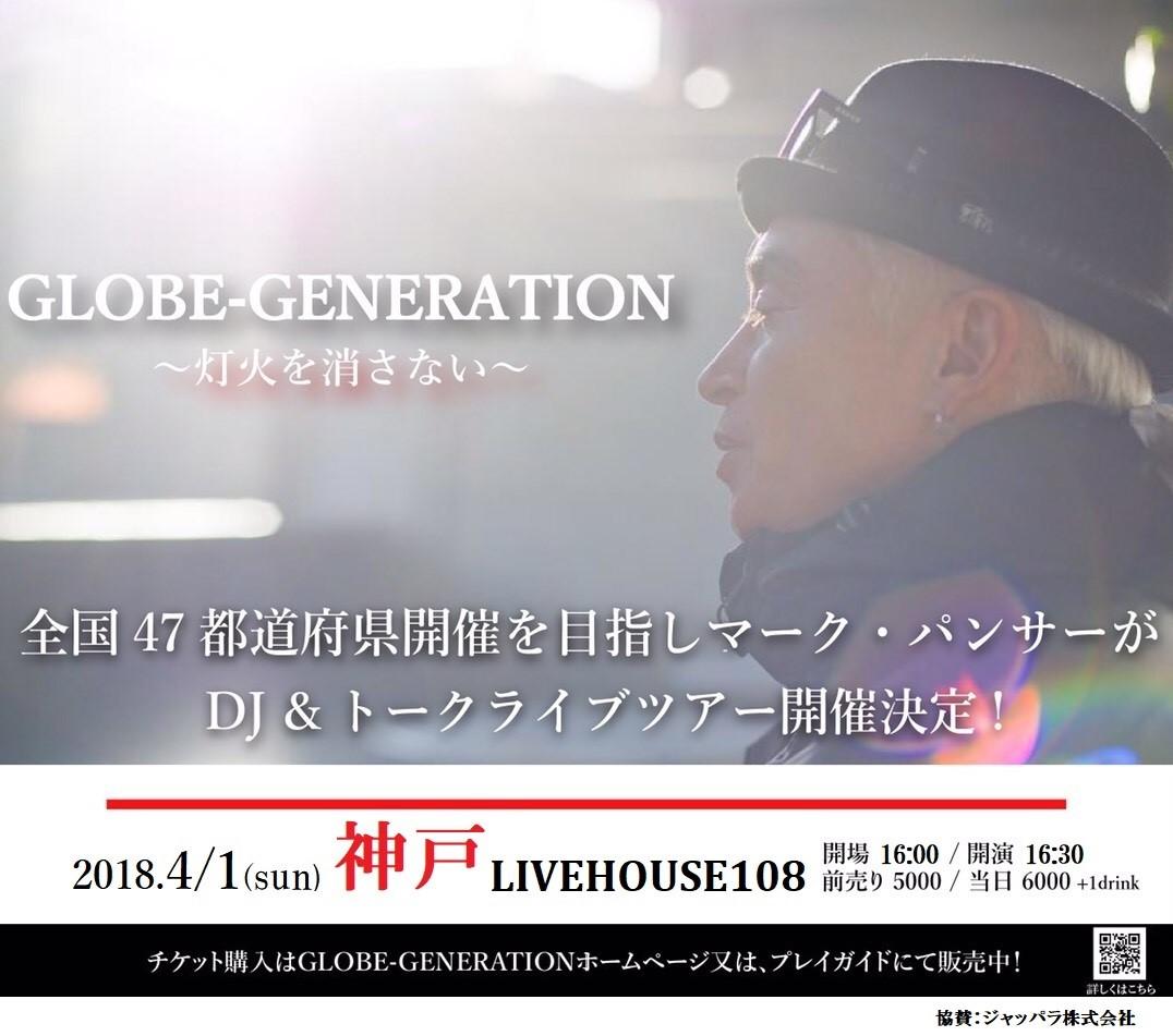 GLOBE-GENERATION 〜灯火を消さない〜 in KOBE