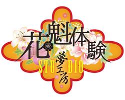 花魁・舞妓体験STUDIO夢工房