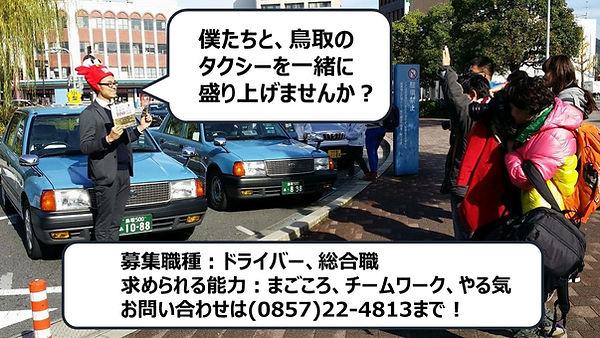 鳥取でタクシーの仕事を!