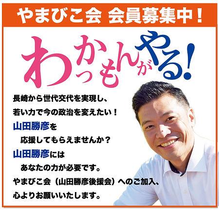 やまびこ会 (1).jpg