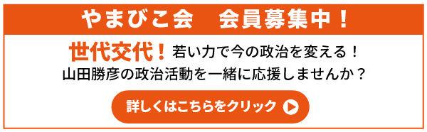 btn_yamabiko.jpg