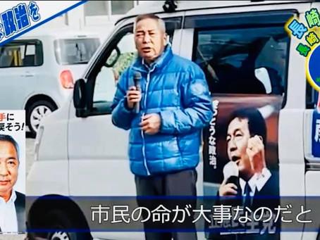 立憲民主党 草野久幸さん 当選しました