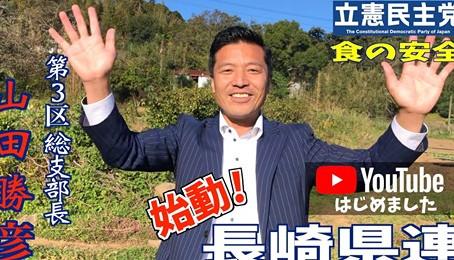 あなたのための政治、長崎で始まる!
