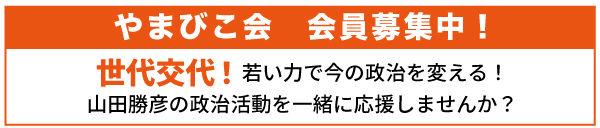 btn_yamabiko_sh.jpg