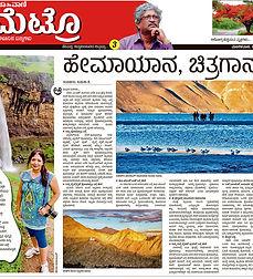 Prajavani Feature - May 15 2018-Web.jpg