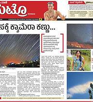 Prajavani Feature.jpg