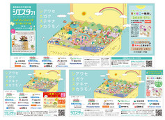 総合住宅展示場シエスタ21様 新聞広告イラスト