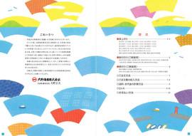 大野海苔カタログ