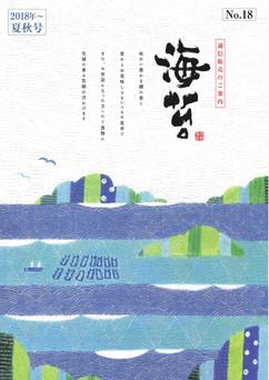 大野海苔様 カタログイラスト