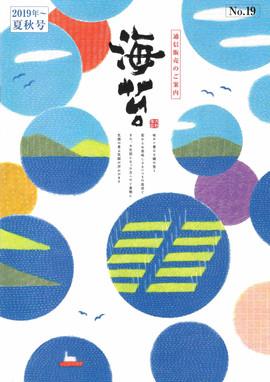 大野海苔様カタログ