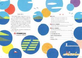 大野海苔様カタログ2
