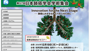 日本肺癌學會-小細胞肺癌研討會3/3