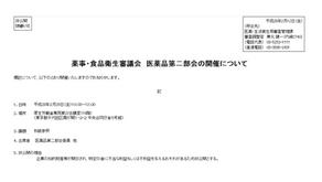 日本的醫藥資訊