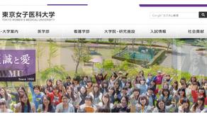 東京女子醫科大學人體實驗計畫資訊