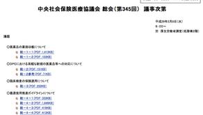 日本keytruda opdivo藥價資訊