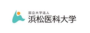 浜松医科大学医学部付属病院臨床試驗資訊