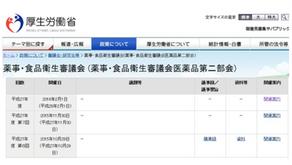 日本醫藥資訊