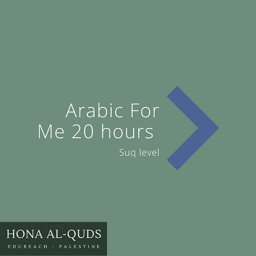 Arabic for Me Suq Level (20 hours)