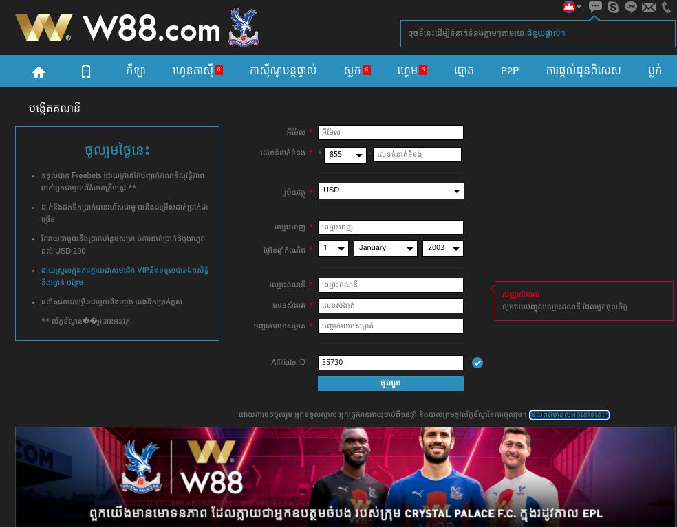 How to registerW88
