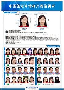 visado-china-fotografia-638x900.jpg