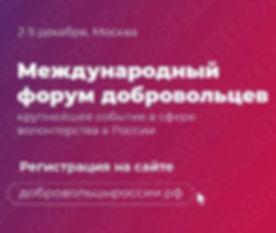 v-dekabre-g-moskva-na-mezhdunarodnom-for